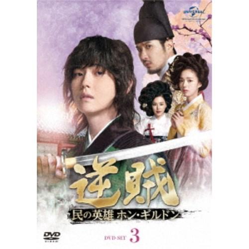 未使用 特別セール品 逆賊-民の英雄ホン ギルドン- DVD DVD-SET3