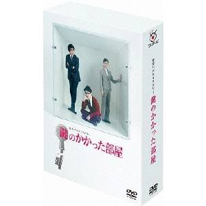 【送料無料】鍵のかかった部屋 DVD-BOX 【DVD】