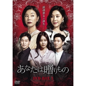 あなたは贈りもの DVD-BOX3 【DVD】