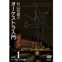 秋山和慶のオーケストラ入門 (1)オーケストラの楽器 【DVD】