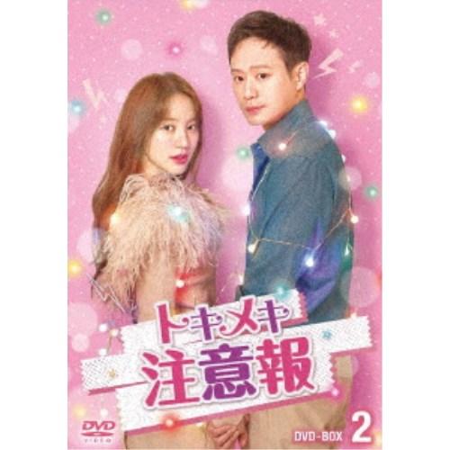 トキメキ注意報 DVD-BOX2 【DVD】