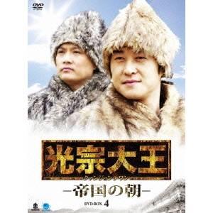 【送料無料】光宗大王(クァンジョンテワン) ~帝国の朝~ DVD-BOX(4) 【DVD】