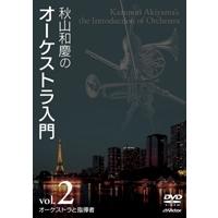 秋山和慶のオーケストラ入門 (2)オーケストラと指揮者 【DVD】