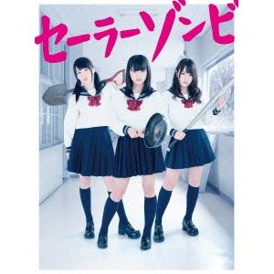 【送料無料】セーラーゾンビ DVD BOX 【DVD】