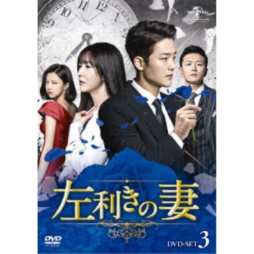 本日限定 左利きの妻 DVD-SET3 DVD 人気