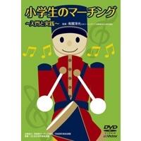 小学生のマーチング 入門と実践 【DVD】