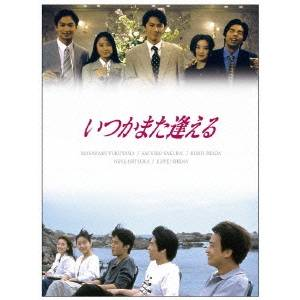 【送料無料】いつかまた逢える DVD-BOX 【DVD】