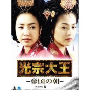 【送料無料】光宗大王(クァンジョンテワン) ~帝国の朝~ DVD-BOX(6) 【DVD】
