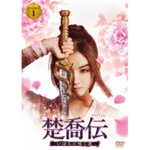 【送料無料】楚喬伝 いばらに咲く花 DVD-BOX1 【DVD】