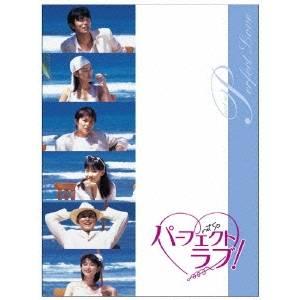 【送料無料】パーフェクトラブ! DVD-BOX 【DVD】