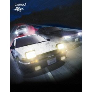新劇場版 頭文字[イニシャル]D Legend2 -闘走- 【デラックス盤】 (初回限定) 【Blu-ray】