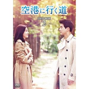 空港に行く道 DVD-BOX2 【DVD】