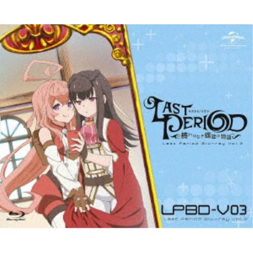 ラストピリオド -終わりなき螺旋の物語-第3巻 【Blu-ray】