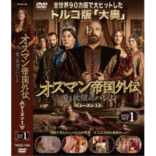 オスマン帝国外伝~愛と欲望のハレム~ シーズン1 DVD-SET 1 【DVD】
