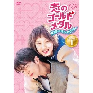 恋のゴールドメダル~僕が恋したキム・ボクジュ~DVD-BOX1 【DVD】