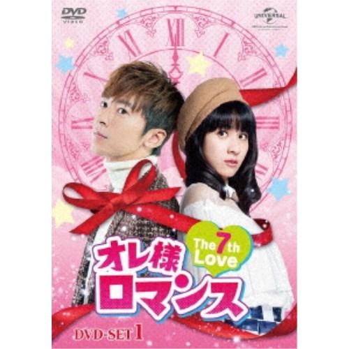 【送料無料】オレ様ロマンス~The 7th Love~ DVD-SET1 【DVD】
