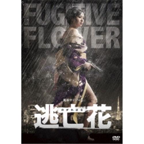 【送料無料】逃亡花 DVD-BOX 【DVD】