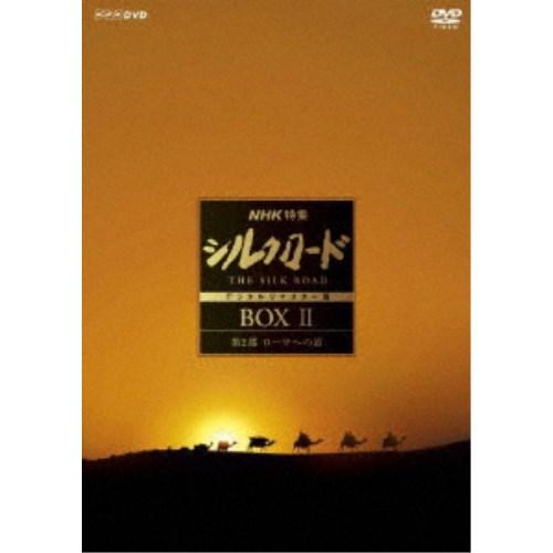 【送料無料】NHK特集 シルクロード デジタルリマスター版 DVD BOX II 第2部 ローマへの道 【DVD】