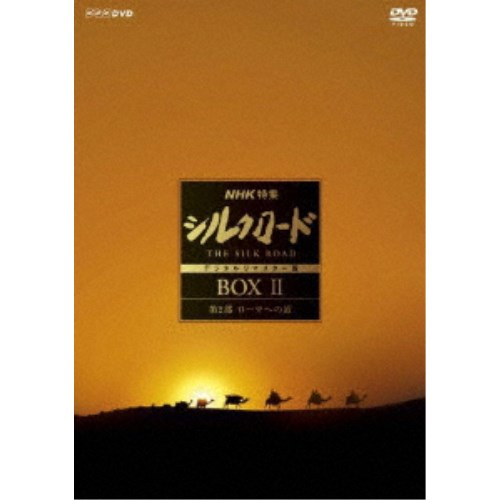 NHK特集 シルクロード デジタルリマスター版 DVD BOX II 第2部 ローマへの道 【DVD】