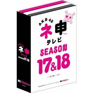 【送料無料】AKB48 ネ申テレビ シーズン17&シーズン18 【DVD】