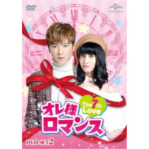 【送料無料】オレ様ロマンス~The 7th Love~ DVD-SET2 【DVD】