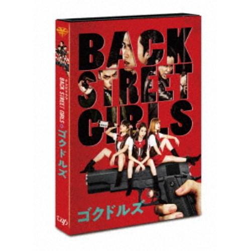 テレビドラマ BACK STREET GIRLS ゴクドルズ 【Blu-ray】