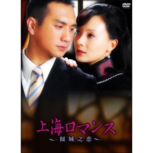 【送料無料】傾城之恋 ~上海ロマンス~ DVD-BOX(1) 【DVD】