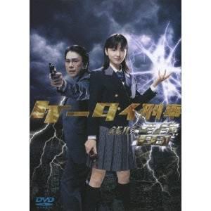 ケータイ刑事 銭形雷 DVD-BOXI 【DVD】