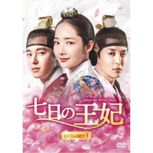 【送料無料】七日の王妃 DVD-SET1 【DVD】
