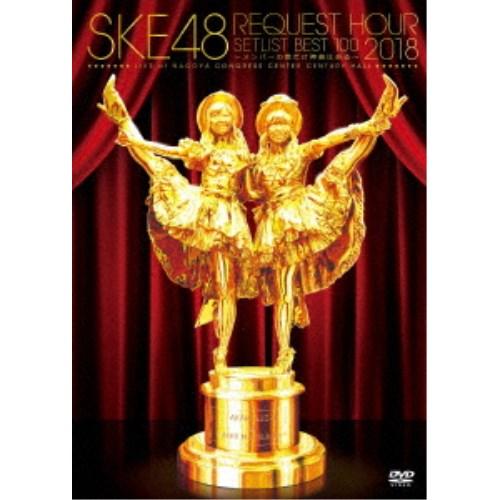【送料無料】SKE48/SKE48 リクエストアワー2018セットリスト100【DVD】 ~メンバーの数だけ神曲はある~【DVD】, 須恵町:de215395 --- sunward.msk.ru