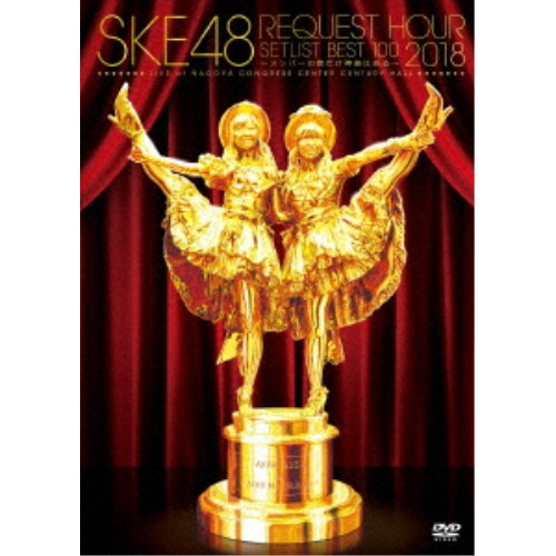 SKE48/SKE48 リクエストアワー2018セットリスト100 ~メンバーの数だけ神曲はある~ 【DVD】