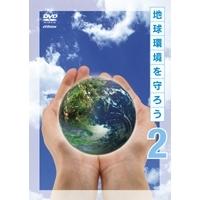 【送料無料】地球環境を守ろう! (2)~酸性雨を調べる/手をつなぐ環境教育 【DVD】
