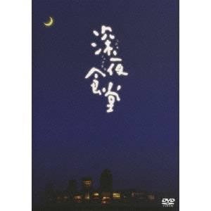 深夜食堂 -ディレクターズカット版- 【DVD】