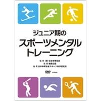 【送料無料】ジュニア期のスポーツメンタルトレーニング 【DVD】