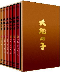 大地の子 全集 【DVD】