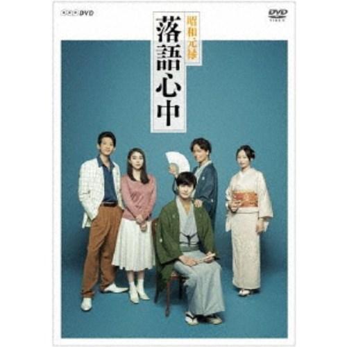 【送料無料】NHKドラマ10「昭和元禄落語心中」(DVDボックス) 【DVD】
