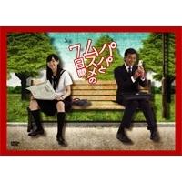 パパとムスメの7日間 【DVD】