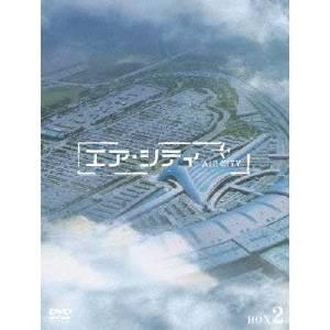 エア・シティ DVD-BOX II 【DVD】