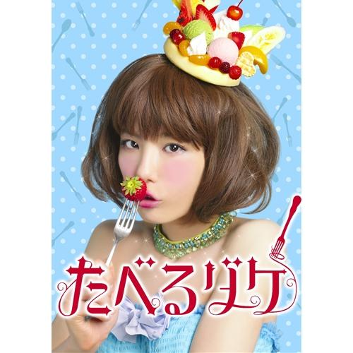 【送料無料】たべるダケ 完食版 Blu-ray BOX 【Blu-ray】