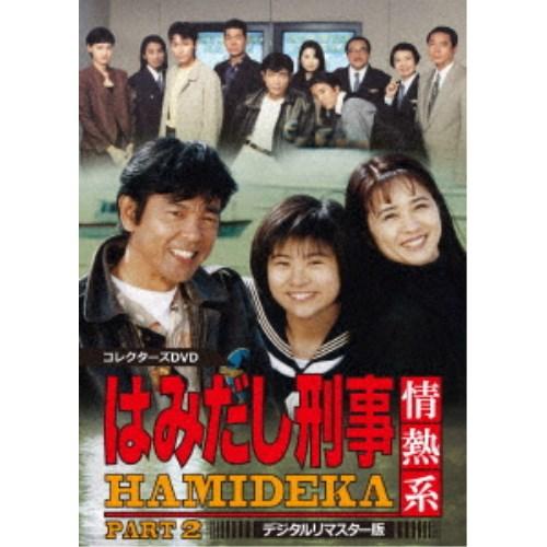 はみだし刑事情熱系 PART2 コレクターズDVD <デジタルリマスター版> 【DVD】