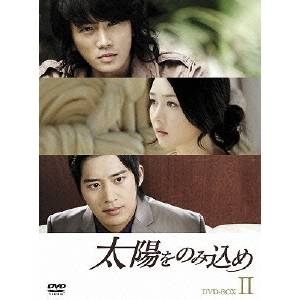 【送料無料】太陽をのみ込め DVD-BOX II 【DVD】