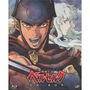 【送料無料】剣風伝奇ベルセルク BD-BOX 【Blu-ray】