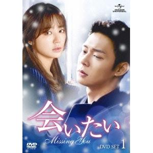 【送料無料】会いたい DVD SET1 【DVD】