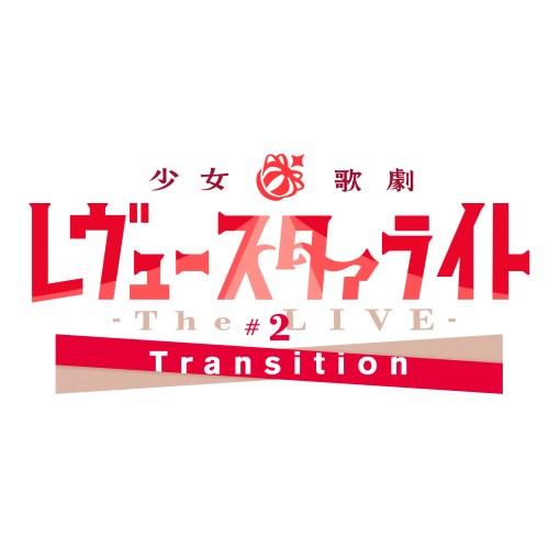 少女☆歌劇 レヴュースタァライト -The LIVE-#2 Transition 【Blu-ray】