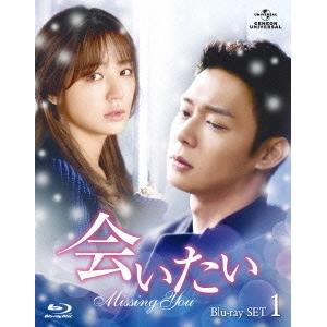 【送料無料】会いたい Blu-ray SET1 【Blu-ray】