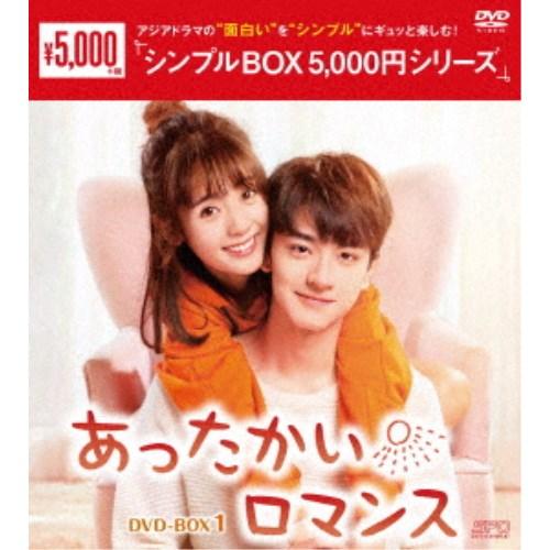 あったかいロマンス 『1年保証』 期間限定特価品 DVD-BOX1 DVD