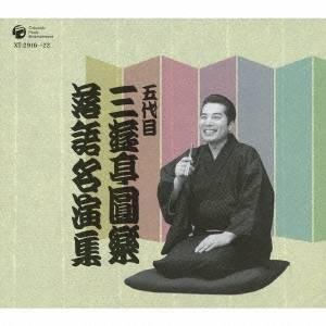 【送料無料】三遊亭圓楽[五代目]/五代目 三遊亭圓楽 落語名演集 【CD】