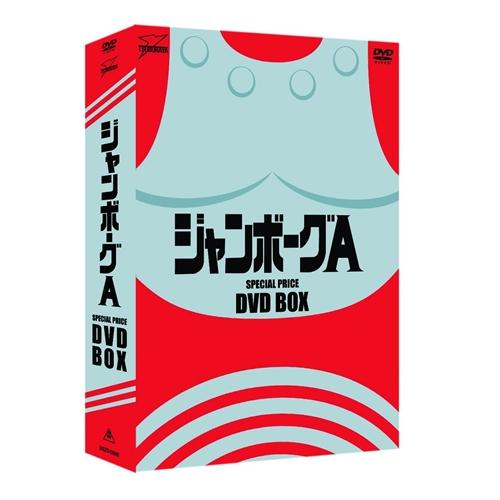 【送料無料】ジャンボーグA DVD-BOX 【DVD】