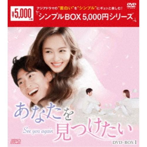 卸売り あなたを見つけたい DVD-BOX1 DVD 信用