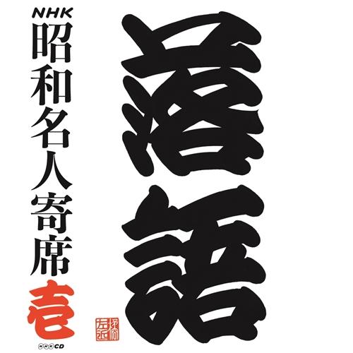 【送料無料】NHKCD「NHK昭和名人寄席 壱」 【CD】